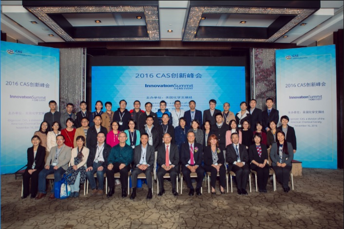 2016 CAS Innovation Summit Group Photo